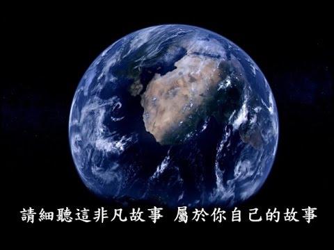 盧貝松之搶救地球:一生必看記錄片|精華版 HOME Environmental Documentary - YouTube