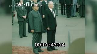 [1984] North Korea (DPRK) and Soviet Union (USSR) National anthem