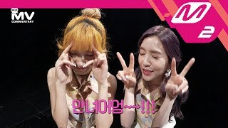 [MV Commentary] Red Velvet (레드벨벳) - Russian Roulette 뮤비코멘터리 width=