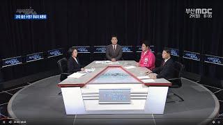 21대 총선 수영구 후보 토론 다시보기