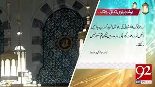 Irshad e Bari Talla   15 Sep 2018   92NewsHD