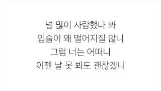 아이오아이 [I.O.I]-「잠깐만 HOLD UP」가사 한국어 [LYRICS]
