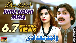 "Dhol Nashi   ""Wajid Ali Baghdadi""   Latest Song 2017   Latest Punjabi And Saraiki 2017 Song"