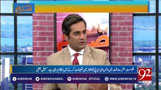 Discussion with Khawar Ghumman in