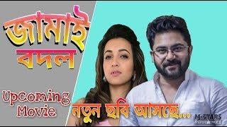 Jamai Bodol || Soham Chakraborty || Koushani Mukherjee || Upcoming Movie Latest Update