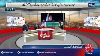 Bakhabar Subh - 25-04-2016 - 92NewsHD