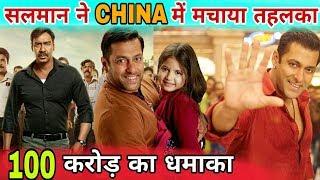 धमाका! Bajrangi Bhaijaan चाइना में मचाया हाहाकार और Ajay Devgan की Raid फिल्म कमाएगी 100 करोड़