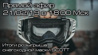 Прямая трансляция 21.02.2019 в 18:00МСК (22:00 Красноярск). Розыгрыш снегоходной маски SCOTT