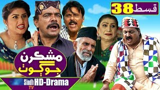 Mashkiran Jo Goth EP 38 | Sindh TV Soap Serial | HD 1080p |  SindhTVHD Drama