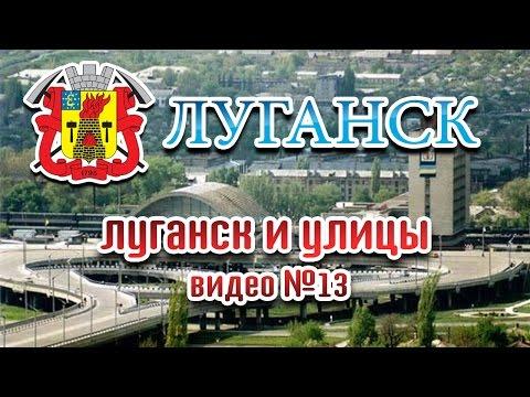 Луганск и улицы, видео №13 (27. 05. 09) Lugansk and streets