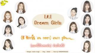[Karaoke/Thai Sub] I.O.I (아이오아이) - Dream Girls