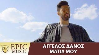 Αγγελος Δάνος - Μάτια Μου | Aggelos Danos - Matia Mou - Official Video Clip 4K