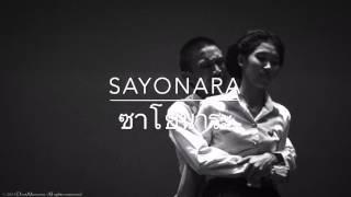 ซาโยนาระ (SAYONARA) | Cover By Fim