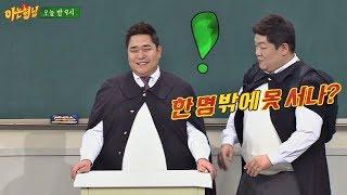 [선공개] 문세윤(Moon Se-yoon)&유민상(You Min-sang) 효과★ 교탁이 왜 작아졌지? ^ㅡ^;; 아는 형님(Knowing bros) 123회