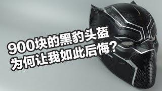900块的黑豹头盔为何让我如此失望?Marvel Black Panther 1:1 Scale Helmet Unboxing【涛哥测评】