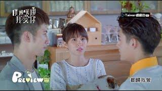 【噗通噗通我愛你】第3集預告 --  情敵篇 (HD)