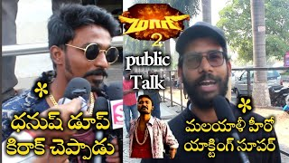 Dhanush Dupe REVIEW On Maari 2 Movie | Dhanush | Sai Pallavi | #Maari2TeluguReview | News Mantra