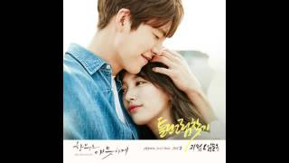 "[Audio] ""Finding Difference"" - Kisum (키썸) X Lim Seulong (임슬옹) - (Uncontrollably Fond OST P.2)"