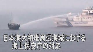 北の違法漁船出現! 今期延べ112隻に退去警告 大和堆周辺で海保 取り締まり映像公開