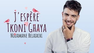 Nouamane belaiachi - j'espére tkoni ghaya (Cover) نعمان بلعياشي