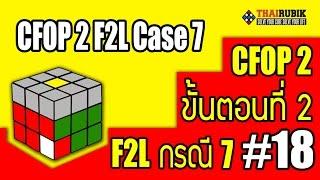 thairubik 18 : CFOP 2 F2L กรณีที่ 7