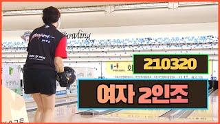 2021 화승그룹배 전국 볼링대회 여자 2인조 클럽전 다시보기