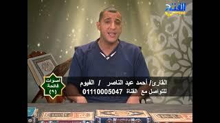 اصوات فاتحة   أحمد عبد الناصر   ح9