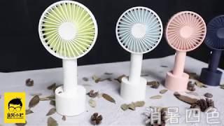 《皇兒小舖》SOLOVE N9 手持風扇