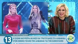 Η Ελένη Φουρέιρα μίλησε και τραγούδησε στα αλβανικά!
