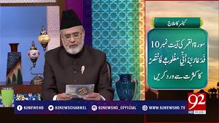 Nuskha: A holy couplet for the cure of cancer - 02 April 2018 - 92NewsHDPlus