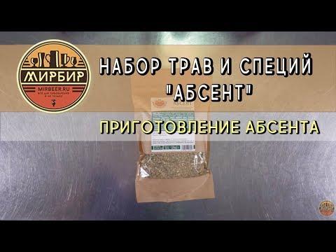 """Набор трав и специй """"Абсент"""". Приготовление абсента."""