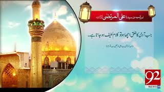 Quote: Hazrat Ali (RA) - 20 January 2018 - 92NewsHDPlus