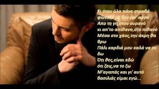 Mixalis Xatzigiannis   Oti Thes Vasilias New Song 2011 HD