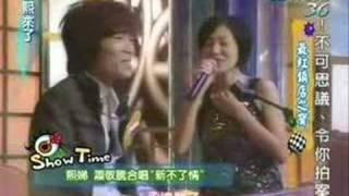 蕭敬騰 vs 小S - 新不了情
