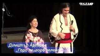 Калинка Вълчева и Димитър Аргиров - Горо ле горо зелена (На живо)