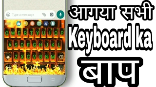 Live animated keyboard, best Android keyboard, keyboard effects on android phone