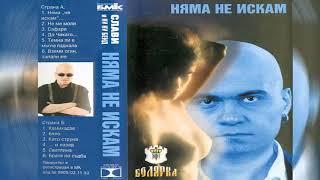 Слави Трифонов и Ку-ку Бенд - Няма не искам (Instrumental)