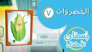 تعلم أسماء الخضروات (٧) فيديو تعليمي للأطفال