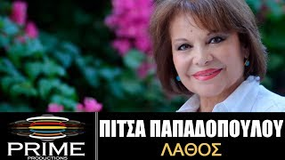 Πίτσα Παπαδοπούλου • Λάθος || Pitsa Papadopoulou • Lathos (New Song 2013)