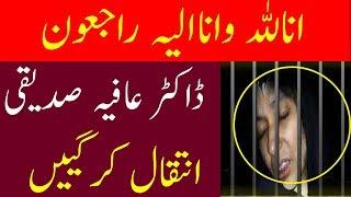 Breaking News Dr Aafia Sadique Ka Intaqaal Ho Gya ڈاکٹر عافیہ صدیقی کا انتقال ہوگیا