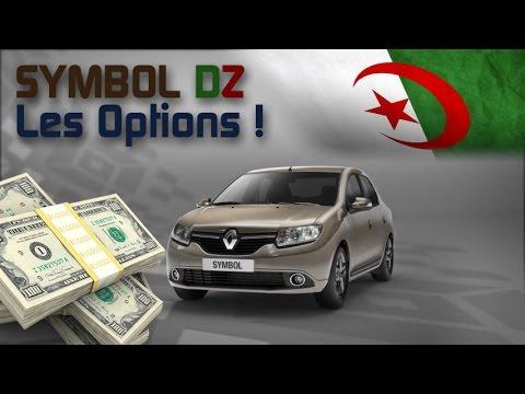 Renault Symbol Algérie : Pourquoi est elle chère ? - رونو سامبول الجزائر