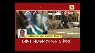 Nagerbazar blast:One kid died, what Dilip Ghosh is saying about the incident
