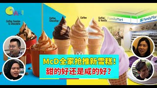 【知讯站】McD全家抢推新雪糕!甜的好还是咸的好?