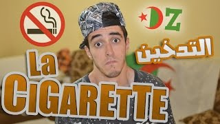 Mr SaLiMDZ_La Cigarette - التدخين