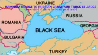 Trick to Countries bordering Black sea