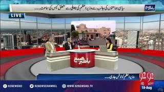 Bakhabar Subh - 18-08-2016 - 92NewsHD