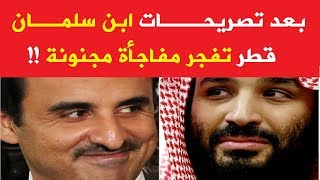 بعد حديث ابن سلمان ... قطر تفقد عقلها و تفرض 3 شروط جنونية للصلح مع دول المقاطعة
