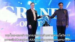 กรุงไทย-แอกซ่าฯทุ่ม!งบพัฒนาฝ่ายขายสวน!โควิด-19