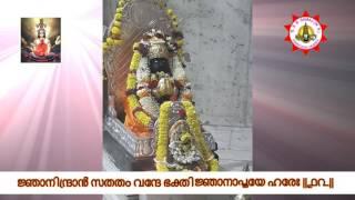 01 ശ്രീ ഗുരുപരമ്പര സ്തവനമ്  Guru Parampara Sthavanam (Malayalam) - Sri Kuldeep M. Pai