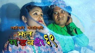 Nepali comedy Gadbadi 69 Latte  by Aama Agnikumari Media